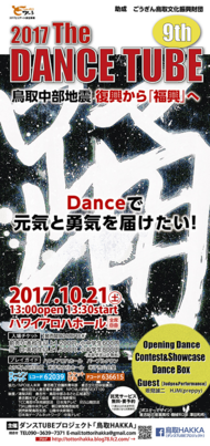 10/21(土)The DANCE TUBE 9th 開催☆
